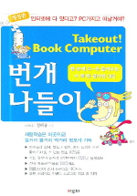 Takeout! Book Computer 번개나들이(개정판)