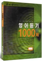 영어듣기 1000제(CASSETTE TAPE 4개 포함)