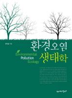 환경오염 생태학