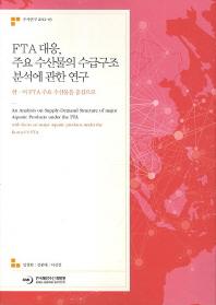 FTA 대응 주요 수산물의 수급구조 분석에 관한 연구