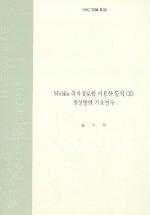 Moblie 위치정보를 이용한 동적 OD 생상방안 기초연구 (04-09)