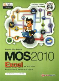 MOS 2010 Excel