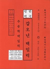 한국민력 갑오년 택일력(서기 2014년)