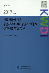 가족계층에 따른 청년자녀세대의 성인기 이행 및 정책대응 방안연구(2017)