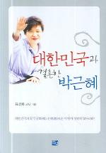 대한민국과 결혼한 박근혜