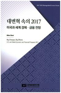 대변혁 속의 2017: 미국과 세계 경제 금융전망