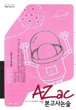 박학천 AZAC 기본 본고사 논술(고1용)(2008 대비)