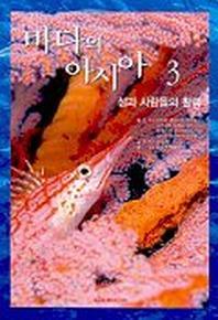 바다의 아시아 3(섬과 사람들의 활력)
