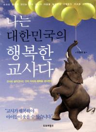 나는 대한민국의 행복한 교사다