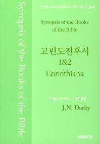 존 넬슨 다비의 성경주석: 고린도전후서