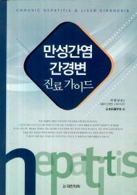 만성간염 간경변 진료가이드
