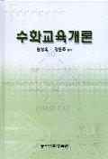 수화교육개론