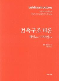 건축구조개론: 개념에서 디자인까지