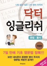 닥터 잉글리쉬: 문법 품사