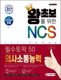 왕초보를 위한 NCS 의사소통능력 필수토픽 50(2021)