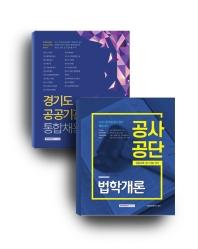 경기도 공공기관 통합채용+ 공사공단 법학개론 세트