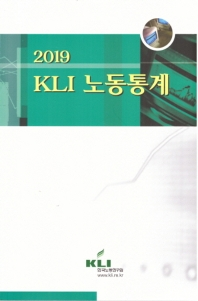 KLI 노동통계(2019)