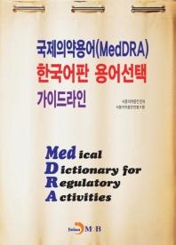국제의약용어(MedDRA) 한국어판 용어선택 가이드라인