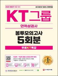 2021 하반기 All-New KT그룹 인적성검사 봉투모의고사 5회분+무료KT특강