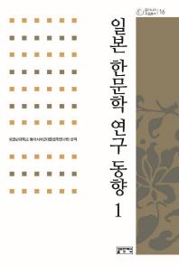 일본 한문학 연구 동향. 1