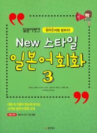 일본어뱅크 New 스타일 일본어 회화. 3