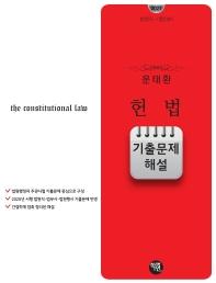 문태환 헌법 기출문제 해설(2020)