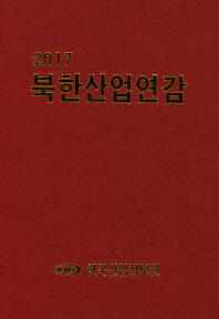 북한산업연감(2017)
