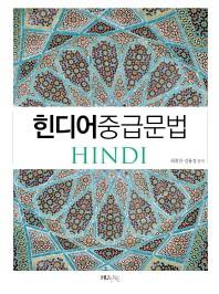 힌디어 중급 문법