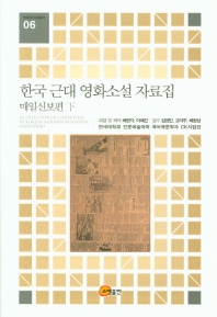 한국 근대 영화소설 자료집: 매일신보편(하)