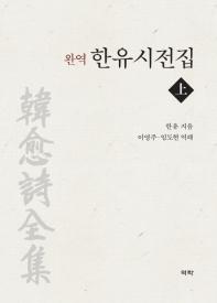 완역 한유시전집(상)