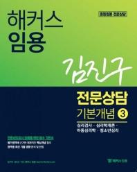 해커스 임용 김진구 전문상담 기본개념. 3