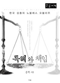 특혜와 책임(큰글자책)