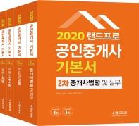 랜드프로 공인중개사 기본서 2차세트(2020)