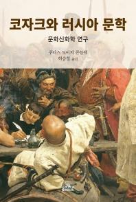 코자크와 러시아 문학
