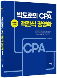 박도준의 CPA 객관식 경영학 Ver 2.0