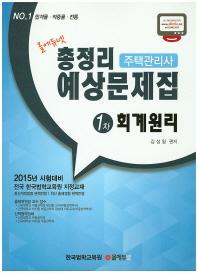 올에듀넷 주택관리사 1차 총정리 예상문제집: 회계원리(2015)