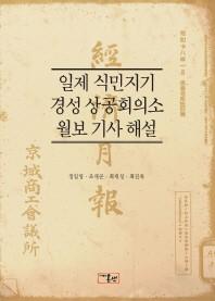 일제 식민지기 경성 상공회의소 월보 기사 해설