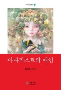 아나키스트의 애인  김혜영 산문집