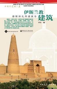 Islamic Buildings