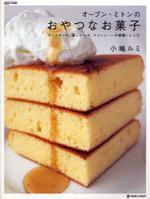 オ―ブン.ミトンのおやつなお菓子 ホットケ―キ,蒸しケ―キ,マフィン…の感動!レシピ
