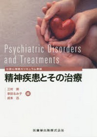 精神疾患とその治療