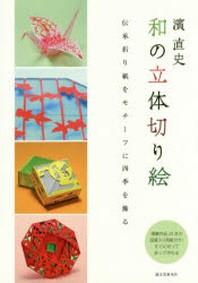 濱直史 和の立體切り繪 傳承折り紙をモチ-フに四季を飾る