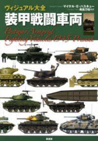 ヴィジュアル大全裝甲戰鬪車兩