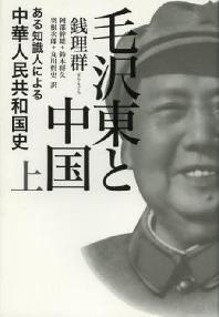 毛澤東と中國 ある知識人による中華人民共和國史 上