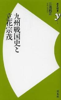九州戰國史と立花宗茂