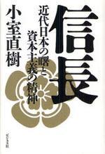 信長 近代日本の曙と資本主義の精神