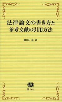 法律論文の書き方と參考文獻の引用方法