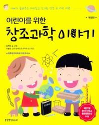 어린이를위한 창조과학 이야기