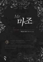 MR 마조. 3