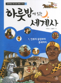 하룻밤에 읽는 세계사. 1: 인류의 등장부터 중세까지
